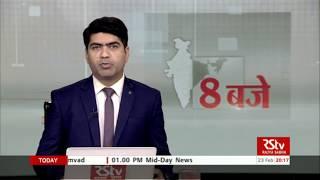 Hindi News Bulletin | हिंदी समाचार बुलेटिन – Feb 23, 2018 (8 pm)