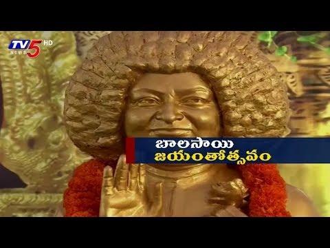 Bala Sai Baba 59th Jayanthi Celebrations at Kurnool Dist | TV5 News