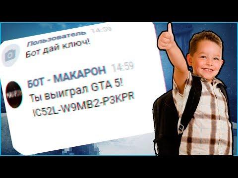 НОВЫЙ БОТ КОТОРЫЙ РАЗДАЕТ ИГРЫ БЕСПЛАТНО! Мне выпала GTA 5?