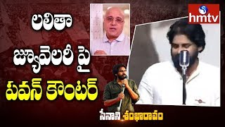 Pawan Kalyan Makes Fun on Lalithaa Jewellery  | Pawan Kalyan Speech Live @ Rajahmundry | hmtv