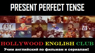 Learn PRESENT PERFECT TENSE through Movies english-challenge.ru