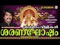 ശരണ വ ള കൾ Saranaghosham Hindu Devotional Songs Malayalam Ayyappa Songs Sannidhanandan mp3