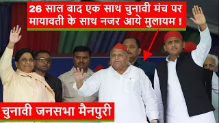 Mainpuri Mega Rally - Akhilesh Yadav | Mulayam Singh Yadav | Mayawati
