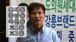 강원도의원후보 강릉시제2선거구 기호1 더불어민주당 박인균