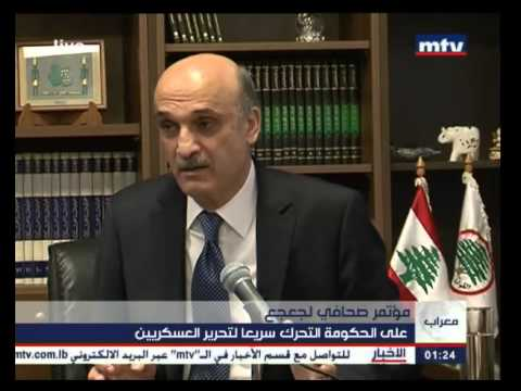 Press Conference - Samir Geagea 23/09/2014