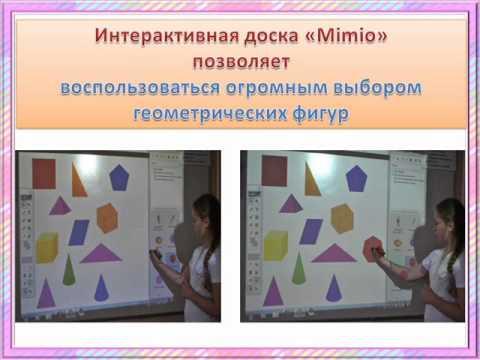 Скачать Бесплатно Интерактивная Доска Мимио Студио
