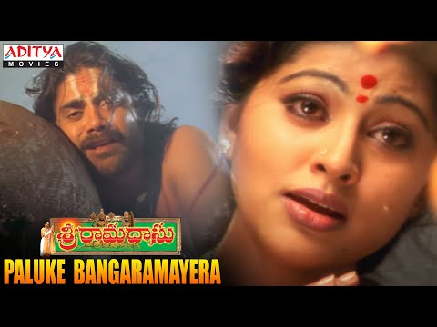 Sri Ramadasu Movie Video Songs - Paluke Bangaramayera Song video