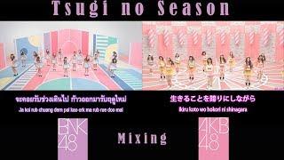 Download Lagu BNK48 & AKB48 Tsugi no Season [ฤดูใหม่ - 次のSeason - The Next Season] with Lyrics Gratis STAFABAND