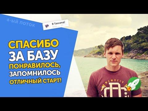 Отзыв WAYUP. Веб-Дизайн. Денис Оболевич