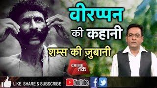 VEERAPPAN INDIA'S MOST WANTED चंदन तस्कर के आंतक की कहानी,शम्स की ज़ुबानी|KING OF FOREST|CRIME TAK