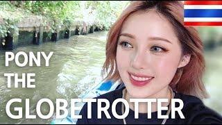 PONY THE GLOBETROTTER + GRWM (With subs) - BANGKOK 포니 더 글로브 트롯터 + 스파클링 메이크업 겟레디윗미 - 방콕 편