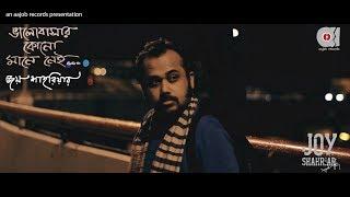 Joy Shahriar | Bhalobashar Kono Mane Nei... | Official Video | 2017