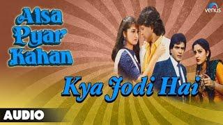 Aisa Pyar Kahan : Kya Jodi Hai Full Audio Song | Jeetendra, Jayaprada, Mithun Chakraborthy |