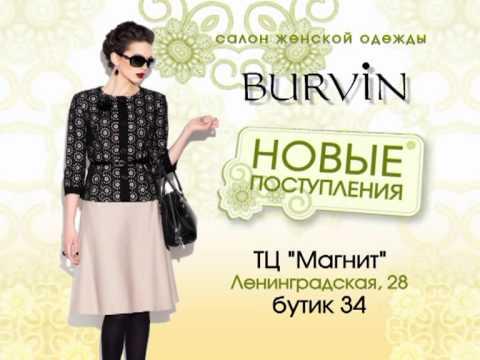 Магазин Женской Одежды 2013