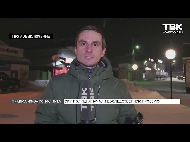 В Красноярском крае школьник выбил глаз 7-ми класснику
