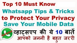 Top 10 Must Know Whatsapp Tips & Tricks to Protect Your Privacy & Save your Data Use -2017