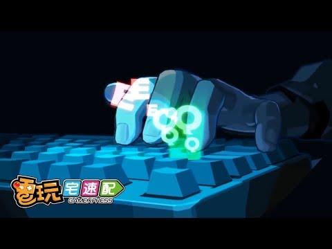 台灣-電玩宅速配-20181031 2/2 鍵盤菁英還不快來個神B/P,《電競傳奇》培育出下一個世界冠軍吧