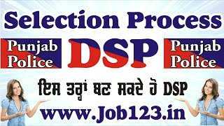 How to become DSP Punjab Police   |  Full detail  |  (Punjab State Civil Services Examination)