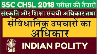 SSC CHSL 2018   Cultural and Educational Right with Constitutional Remedies   Indian Polity