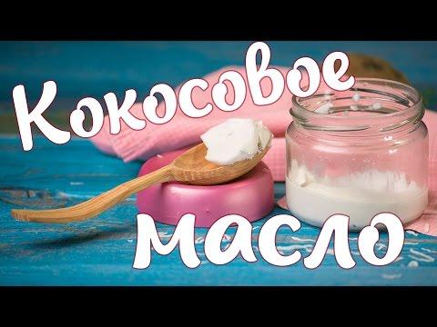 Рецепт кокосового масла в домашних условиях