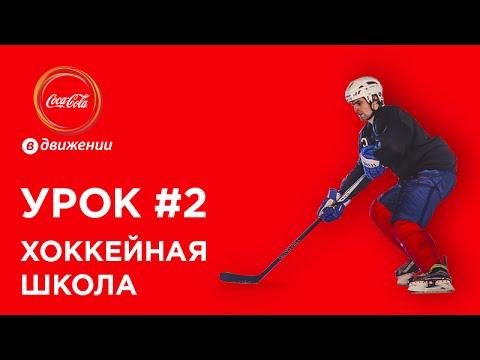 Техника катания хоккеиста | Хоккейная школа #2