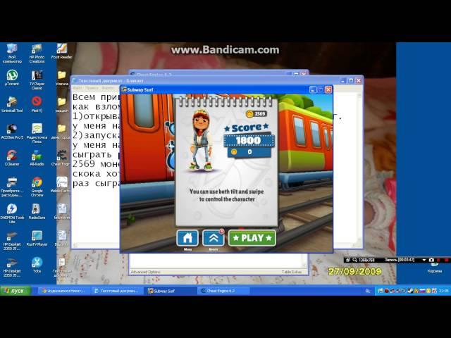 Взлом игры subway surf на деньги через Cheat Engine(1) как взломать игру si