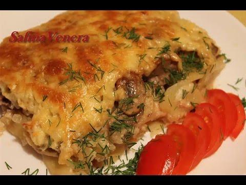 МЯСО ПО ФРАНЦУЗСКИ. Телятина по французски. С картошкой, грибами. Очень вкусно!