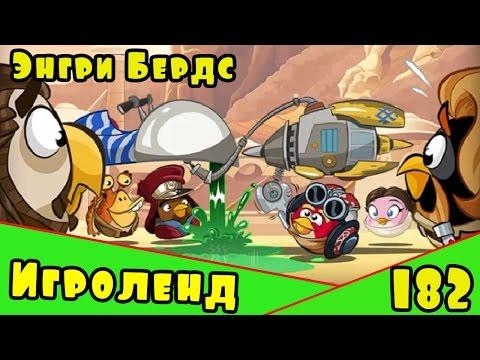 Мультик Игра для детей Энгри Бердс. Прохождение игры Angry Birds [182] серия