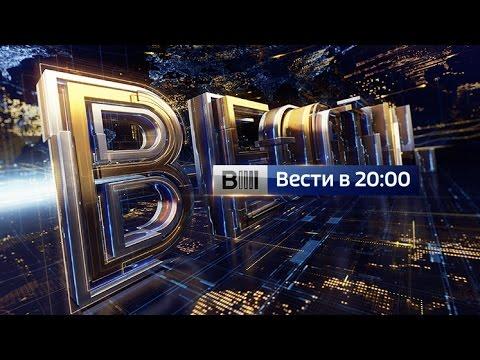 Вести в 20:00 от 12.10.16