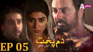 Dumpukht Aatish e Ishq Episode 5>