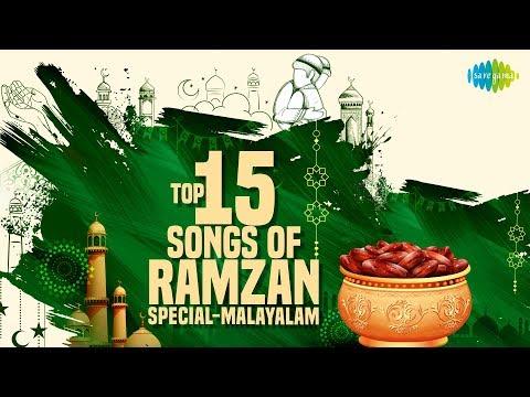 Ramzan Special - Top 15 Songs | Yanabi Assalam | A.V. Mohammed | M.S.Baburaj | HD Audio | Malayalam
