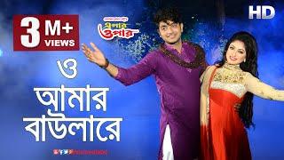 O Amar Bawla Re   Epar Opar(2015)   HD Video Song   Bappy & Achol   SIS Media.