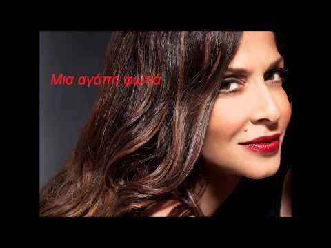 Mia agapi fotia - Anna Vissi (live @ Pantheon)