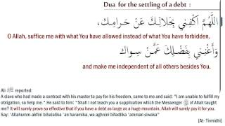Dua for the settling of a debt