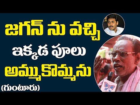 జగన్ ను వచ్చి ఇక్కడ పూలు అమ్ముకోమను | Guntur Public Opinion On Who is AP Next CM | AP Elections 2019