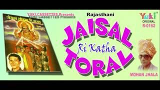 राजस्थानी जैसल - तोरल री कथा । Jaisal - Toral Ri Katha | Superhit Rajasthani Katha | By Mohan Jhala
