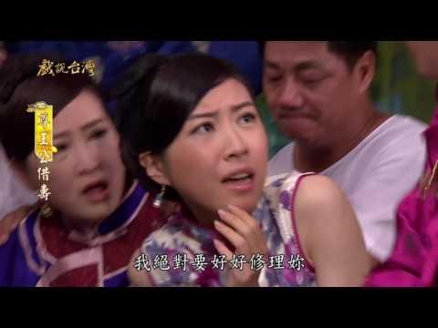 台劇-戲說台灣-尊王公借壽-EP 09