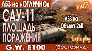 ЛБЗ САУ 11 на Объект 260 (ЛБЗ на Отлично) Арта GW E100 Как играют статисты World of Tanks #WoT