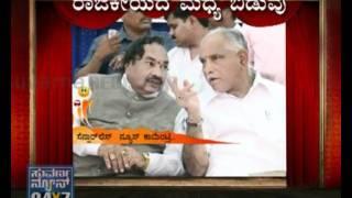 Govindaya Namaha - Song: Pyaarge Agbittaithe - 02 Feb - Political special
