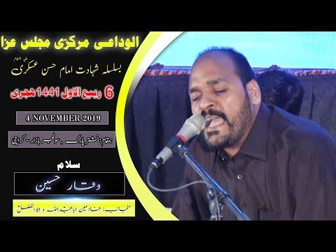 Salam | Waqar Hussain | 6th Rabi Awal 1441/2019 - Nishtar Park Solider Bazar - Karachi
