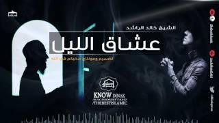 الشيخ خالد الراشد 2016 | لن تفوت قيام الليل بعد مشاهدتك هذا المقطع بإذن الله | إصدر جد متميز