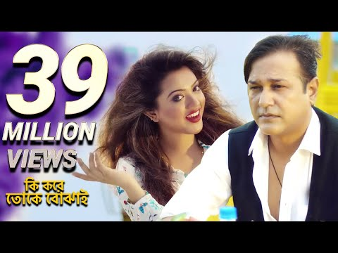 Ki Kore Toke Bojhai  Asif Kornia Bangla New Song 2017