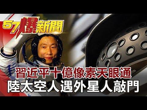 台灣-57爆新聞-20181108-習近平十億像素天眼通 陸太空人遇外星人敲門