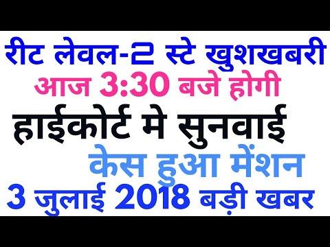 Reet 2018 level 2 big latest good news 3 july 2018,reet bharti 2018 latest breaking news today