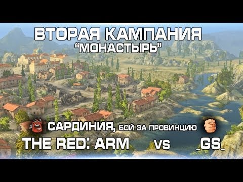 Вторая кампания. Монастырь. The RED: Arm vs _GS_