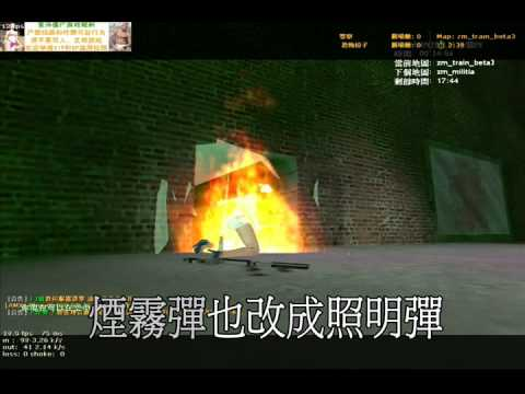 Counter Strike - 不要再給CSO騙點了!! 快來玩CS1.6!!! Music Videos