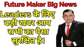 Future Maker आप सभी का पैसा सुरक्षित है | Future Maker News Today| Future Maker Latest Update Today