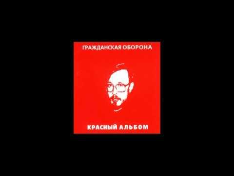Гражданская Оборона, Егор Летов - Я ненавижу красный цвет