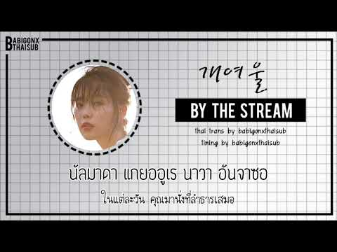 [KARAOKE/THAISUB] IU(아이유) - 개여울 [Gaeyeoul] : By the Stream