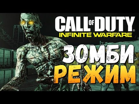 ЗОМБИ РЕЖИМ - Call of Duty: Infinite Warfare
